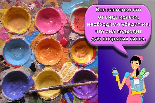 Вне зависимости от вида краски, необходимо убедиться, что она подходит для покрытия гипса.