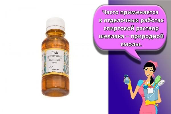 Часто применяется в отделочных работах спиртовой раствор шеллака – природной смолы.