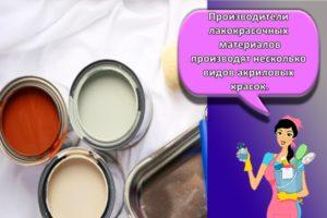 Как правильно подготовить и покрасить потолок акриловыми красками