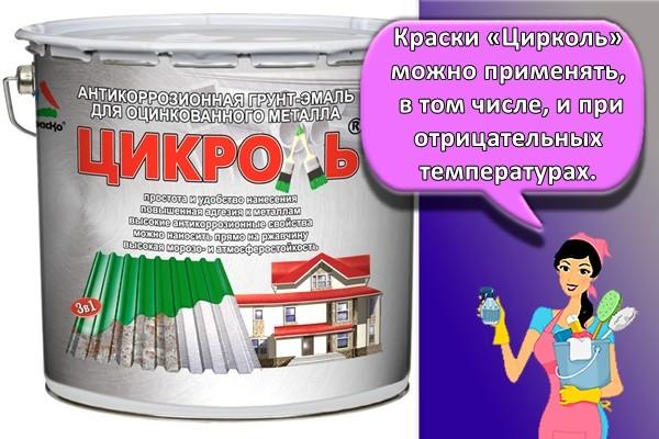 Краски «Цирколь» можно применять, в том числе, и при отрицательных температурах.