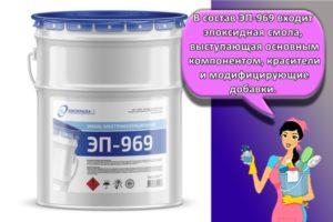 Технические характеристики и состав покрытия ЭП-969, применение
