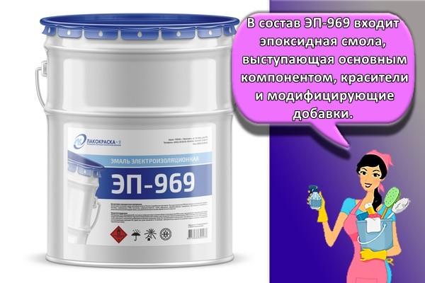 В состав ЭП-969 входит эпоксидная смола, выступающая основным компонентом, красители и модифицирующие добавки