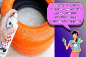 Виды красок для резины и как выбрать состав, технология нанесения