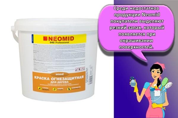 Среди недостатков продукции Neomid покупатели выделяют резкий запах, который появляется при окрашивании поверхностей.