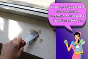Как не снимая обносить подоконник в домашних условиях и выбор краски