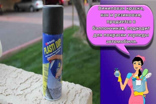 Виниловая краска, как и резиновая, продается в баллончиках, подходит для покраски торпеды автомобиля.