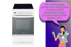Чем и как правильно красить газовую плиту в домашних условиях, как обновить