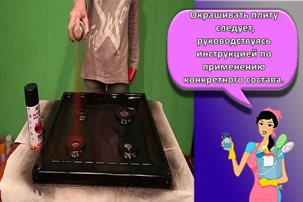 Окрашивать плиту следует, руководствуясь инструкцией по применению конкретного состава.