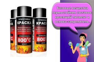 Топ-10 марок термостойких красок и рейтинг лучших жаростойких составов