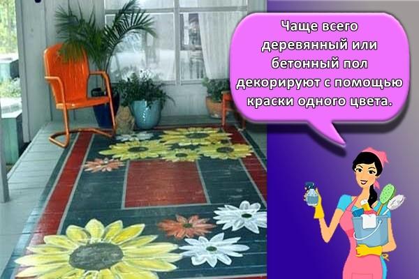 Чаще всего деревянный или бетонный пол декорируют с помощью краски одного цвета.