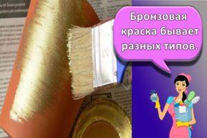 Как сделать бронзовую краску самостоятельно, как разводить и наносить