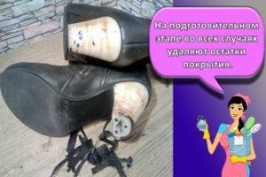Чем лучше покрасить каблуки на сапогах, что понадобится и как наносить