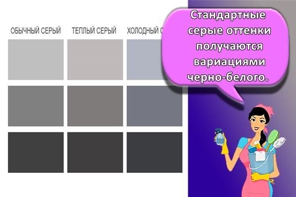Стандартные серые оттенки получаются вариациями черно-белого.