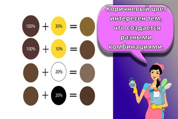 Коричневый цвет интересен тем, что создается разными комбинациями