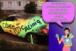 Описание и лучшие марки смываемых красок в баллончиках для авто, применение