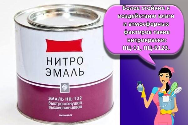 Более стойкие к воздействию влаги и атмосферных факторов такие нитрокраски: НЦ-11, НЦ-5123.