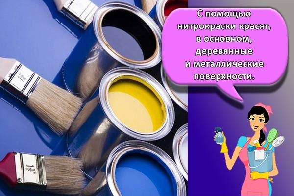 С помощью нитрокраски красят, в основном, деревянные и металлические поверхности.