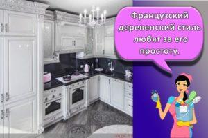 Интересные варианты оформления кухни с эффектом патины в интерьере
