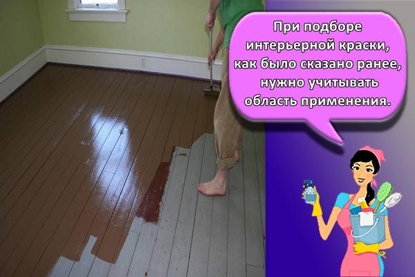 При подборе интерьерной краски, как было сказано ранее, нужно учитывать область применения.