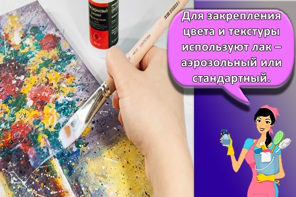 Для закрепления цвета и текстуры используют лак – аэрозольный или стандартный.