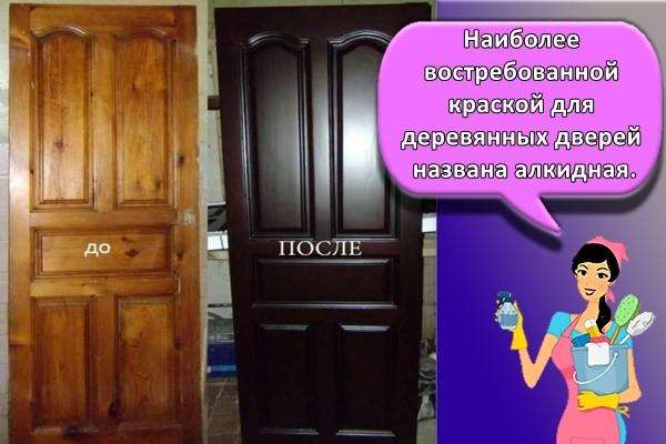 Наиболее востребованной краской для деревянных дверей названа алкидная.