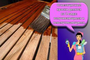 Виды и сферы применения огнезащитных красок для дерева, лучшие марки