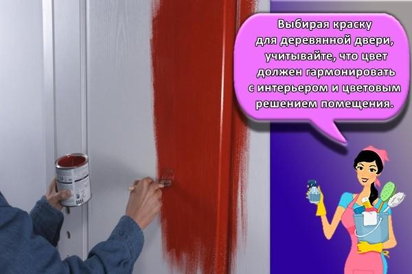 Выбирая краску для деревянной двери, учитывайте, что цвет должен гармонировать с интерьером и цветовым решением помещения.