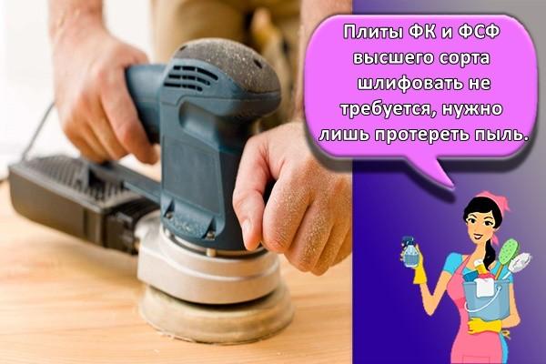 Плиты ФК и ФСФ высшего сорта шлифовать не требуется, нужно лишь протереть пыль.