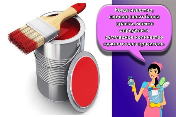 Когда известно, сколько весит банка краски, можно определить суммарное количество нужного веса красителя.