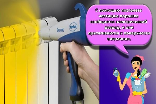 С помощью пистолета частицам порошка сообщается электрический разряд, и они притягиваются к поверхности алюминия.
