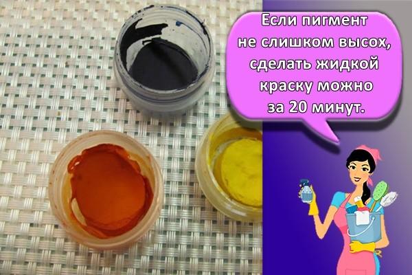 Если пигмент не слишком высох, сделать жидкой краску можно за 20 минут.