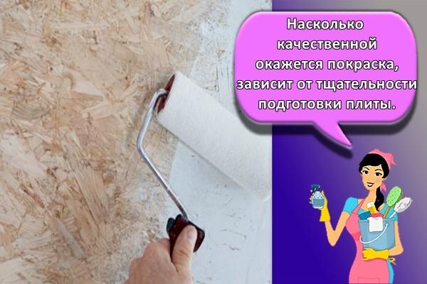Насколько качественной окажется покраска, зависит от тщательности подготовки плиты.