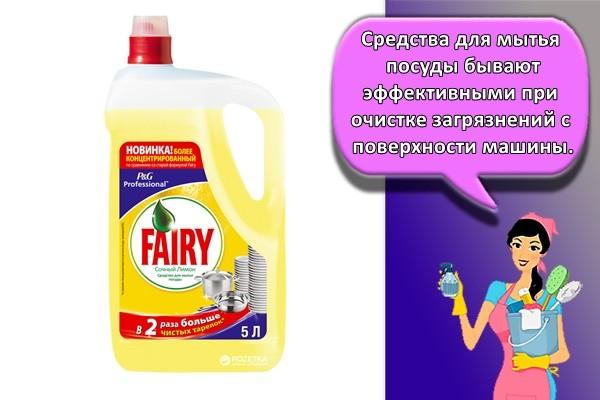Средства для мытья посуды бывают эффективными при очистке загрязнений с поверхности машины.