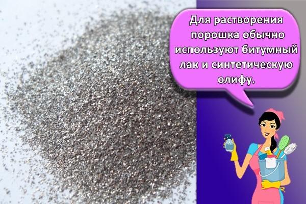 Для растворения порошка обычно используют битумный лак и синтетическую олифу.
