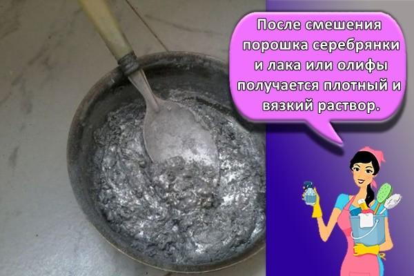 После смешения порошка серебрянки и лака или олифы получается плотный и вязкий раствор.