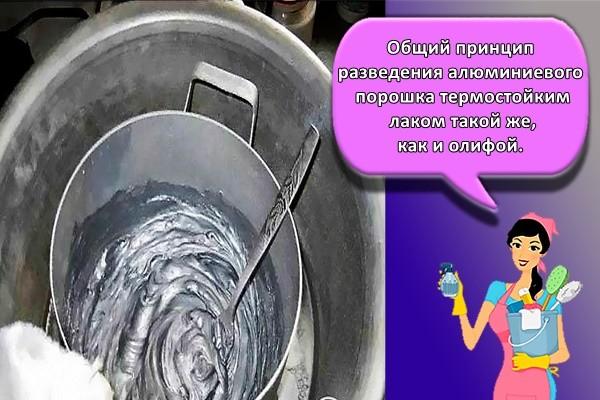 Общий принцип разведения алюминиевого порошка термостойким лаком такой же, как и олифой.