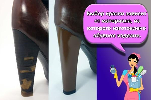 Выбор краски зависит от материала, из которого изготовлено обувное изделие.