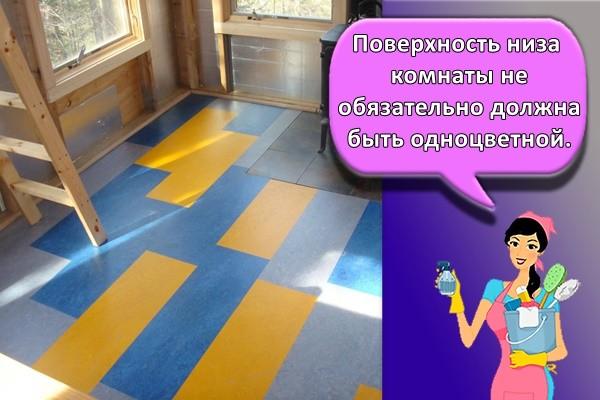 Поверхность низа комнаты не обязательно должна быть одноцветной.