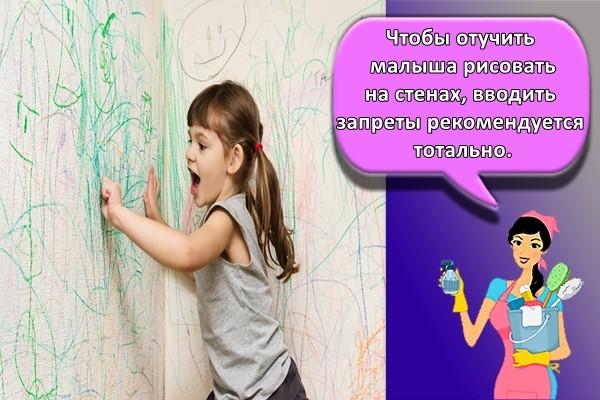 Чтобы отучить малыша рисовать на стенах, вводить запреты рекомендуется тотально.