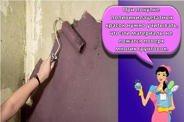 При покупке поливинилацетатных красок нужно учитывать, что эти материалы не ложатся поверх многих грунтовок.