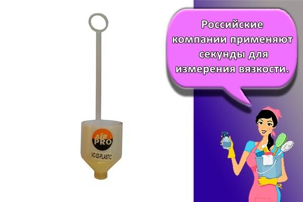 Российские компании применяют секунды для измерения вязкости.