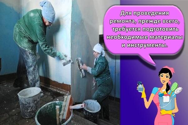 Для проведения ремонта, прежде всего, требуется подготовить необходимые материалы и инструменты.