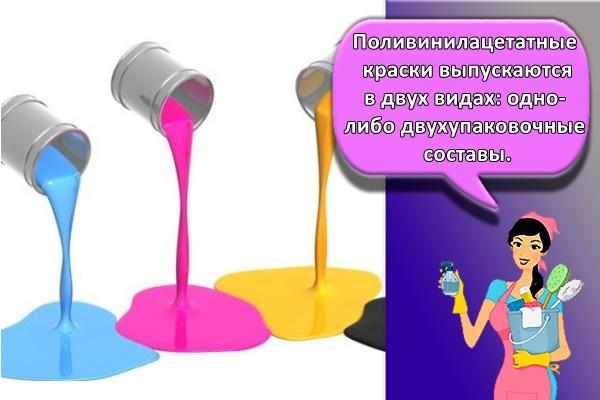 Поливинилацетатные краски выпускаются в двух видах: одно- либо двухупаковочные составы.