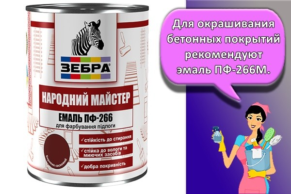 Для окрашивания бетонных покрытий рекомендуют эмаль ПФ-266М.