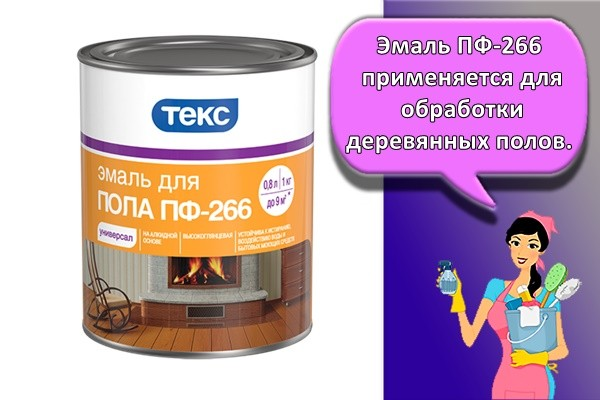 Эмаль ПФ-266 применяется для обработки деревянных полов.