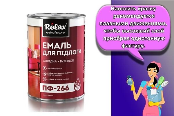 Наносить краску рекомендуется плавными движениями, чтобы высохший слой приобрел однотонную фактуру.
