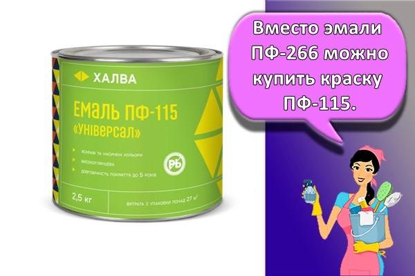 Вместо эмали ПФ-266 можно купить краску ПФ-115.