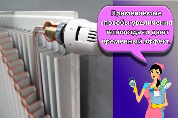Применяемые способы увеличения теплоотдачи дают временный эффект.