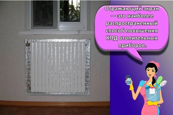 Отражающий экран — это наиболее распространенный способ повышения КПД отопительных приборов.