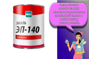 Состав и технические характеристики защитной эмали ЭП-140, расход на 1 м2
